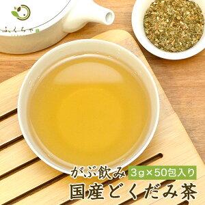[注文から6〜14日内に発送]ふくちゃのがぶ飲み国産どくだみ茶ティーバッグ3g×50包が送料無料!国産ドクダミ茶|(健康茶)ボタニカルなノンカフェインレス美容茶(お茶) 在宅