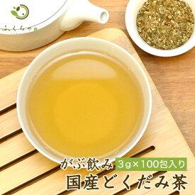 ふくちゃのがぶ飲み国産どくだみ茶ティーバッグ3g×100包が送料無料!国産ドクダミ茶|(健康茶)ボタニカルなノンカフェインレス美容茶(お茶) 在宅
