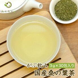 桑茶|岡山県産桑の葉茶ティーバッグ3g×30包が送料無料!ダイエットサポートにはふくちゃのがぶ飲み国産のくわの葉茶(マルベリーリーフ)をどうぞ。クワの葉茶はノンカフェインなのでおやすみ前でも気軽に飲めます