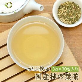 ふくちゃのがぶ飲み国産柿の葉茶ティーバッグ3g×30包│柿の葉茶はあっさりとした味わいのノンカフェイン健康茶です。送料無料でお届け! 在宅