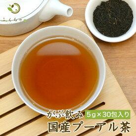 ふくちゃのがぶ飲み国産プーアル茶ティーバッグ5g×30包│本気のダイエットで理想のスタイルを目指す方には国産プーアル茶!送料無料でお届けします。 在宅