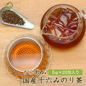 ふくちゃのがぶ飲み十六みのり茶ティーバッグ5g×20包│こだわりの国産素材16種(大麦、はと麦、米、黒大豆、小豆、どくだみ、たまねぎ皮、熊笹、杜仲葉、桑の葉、びわ葉、ウコン、ごま、目薬の木、あわ、きび)ノンカフェイン健康茶|送料無料