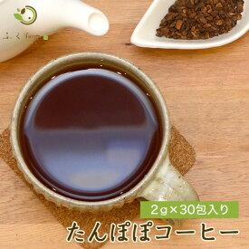 [注文から6〜14日内に発送]【送料無料】たんぽぽコーヒー 2g×30包|ノンカフェイン|たんぽぽ茶|コーヒー|健康茶|ティー|お茶|ティーバッグ|ふくちゃ 在宅