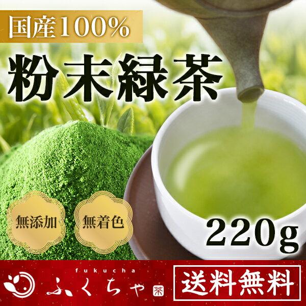 【送料無料】粉末緑茶220g 国産のお茶 健康茶 緑茶を丸ごと粉砕したお茶パウダー粉茶(GREEN TEA POWDER)粉末茶