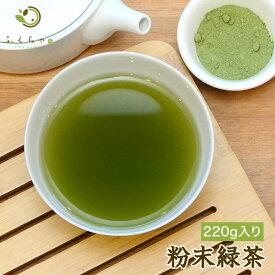【送料無料】粉末緑茶220g|国産のお茶|健康茶|緑茶を丸ごと粉砕したお茶パウダー粉茶(GREEN TEA POWDER)粉末茶 在宅