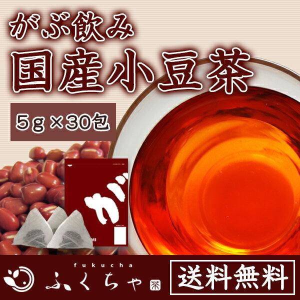 【送料無料】がぶ飲み国産小豆茶5g×30包|国産のお茶|健康茶|あずき茶