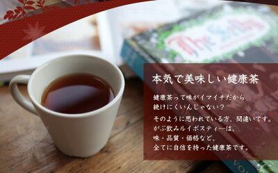 もりもりルイボスティー福袋(ルイボス茶)|ふくちゃのがぶ飲みルイボスティー|ティーパック100包(約280杯分の大容量)|ノンカフェイン美容対策|送料無料|高品質の農場から直輸入したミネラルたっぷりの健康茶、ノンカフェインで紅茶のような風味です