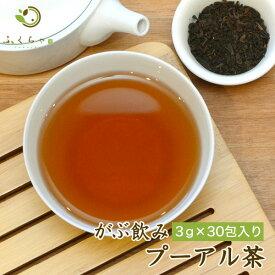 プーアル茶|ダイエット茶の定番(プーアール茶)|ふくちゃのがぶ飲みプーアル茶|お買い得ティーパック1か月分(ティーバッグ 普茶 熟茶)約3g×30包メール便送料無料||送料無料 在宅