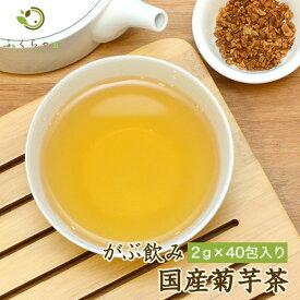 がぶ飲み国産菊芋(きくいも)茶2g×40包|国産のお茶|健康茶|きくいも茶|キクイモ|キクイモ茶|きく芋茶|菊いも茶|国産菊芋茶ティーバッグ|ブタイモ|アメリカイモ|サンチョーク 在宅