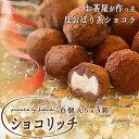 【あす楽】【冷凍便】母の日スイーツ ショコリッチ 6個入り×3箱 プレゼント チョコレート ギフト チョコ プチギフト…