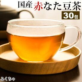【発送日有り】ふくちゃのがぶ飲み国産赤なたまめ茶ティーバッグ3g×30包が送料無料!国産赤なたまめ使用|国産赤なた豆茶|西日本産赤なたまめ茶|赤刀豆茶|赤ナタマメ茶||赤なた豆茶【RCP】