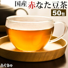 【発送日有り】ふくちゃのがぶ飲み国産赤なたまめ茶ティーバッグ3g×50包が送料無料!国産赤なたまめ使用|国産赤なた豆茶|西日本産赤なたまめ茶|赤刀豆茶|赤ナタマメ茶||赤なた豆茶【RCP】
