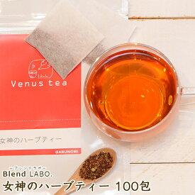【送料無料】女神のハーブティー100包/BlendLabo.の美容茶|有機ハニーブッシュをメインにルイボスティー、ハイビスカス、ローズヒップ、レモンマートルをブレンドした肌想い健康茶|ティーパック100包|ノンカフェインハーブティー|ブレンドティー|お茶 在宅