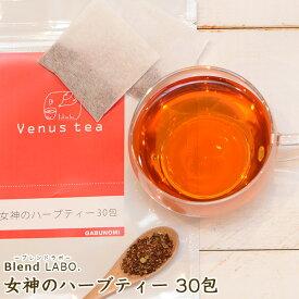 【送料無料】女神のハーブティー30包/BlendLabo.の美容茶|有機ハニーブッシュをメインにルイボスティー、ハイビスカス、ローズヒップ、レモンマートルをブレンドした肌想い健康茶|ティーパック30包|ノンカフェインハーブティー|ブレンドティー|お茶 在宅