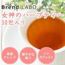 [7/18〜8/5発送分]【送料無料】女神のハーブティー30包/BlendLabo.の美容茶|有機ハニーブッシュをメインにルイボステ…