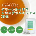 【送料無料】グリーンルイボスレモングラスミックス30包/BlendLabo.のルイボスティー|レモングラス|ティーパック30包|ノンカフェイン|健康茶|高品質テ...