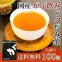 ふくちゃのがぶ飲み国産どくだみ茶ティーバッグ3g×100包が送料無料!国産ドクダミ茶|(健康茶)ボタニカルなノンカフェインレス美容茶(お茶)【RCP】