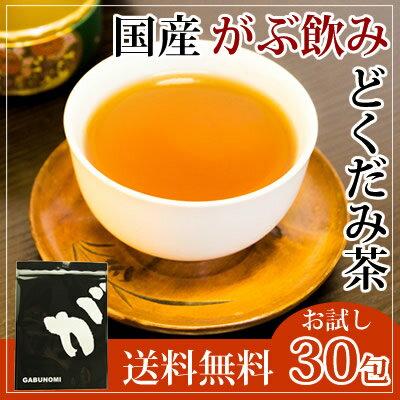 ふくちゃのがぶ飲み国産どくだみ茶ティーバッグ3g×30包が送料無料!国産ドクダミ茶|(健康茶)ボタニカルなノンカフェインレス美容茶(お茶)【RCP】