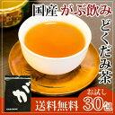 ふくちゃのがぶ飲み国産どくだみ茶ティーバッグ3g×30包が送料無料!国産ドクダミ茶|(健康茶)ボタニカルなノンカフェ…