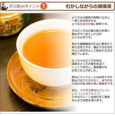 ふくちゃのがぶ飲み国産どくだみ茶ティーバッグ3g×30包が送料無料!国産ドクダミ茶|健康茶や美容茶にノンカフェインレスのハーブティー