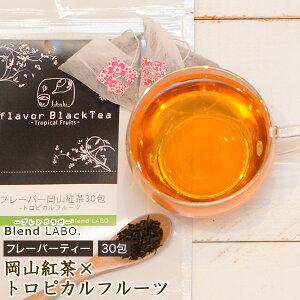 注文から6〜14日内に発送 フレーバーティー 岡山紅茶 トロピカルフルーツ 送料無料 ティーバッグ 30包 ふくちゃ 紅茶 国産 フルーツ くだもの 果物 Blend LABO. 在宅