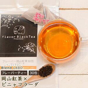 フレーバーティー 岡山紅茶 ピニャコラーダ 送料無料 ティーバッグ 30包 ふくちゃ 紅茶 国産 パイナップル ココナッツミルク ココナッツ Blend LABO. 在宅