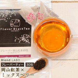 フレーバーティー 岡山紅茶 ベリーミックス 送料無料 ティーバッグ 30包 ふくちゃ 紅茶 国産 フルーツ ベリー ラズベリー いちご Blend LABO.
