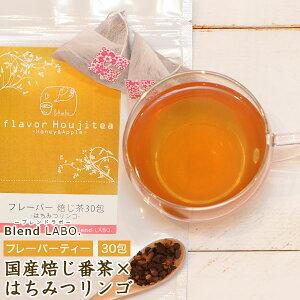 フレーバーティー ほうじ番茶 はちみつリンゴ 送料無料 ティーバッグ 2.5g×30包 国産 ふくちゃ ブレンドラボ Blend LABO.
