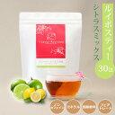 フレーバールイボスティー【ルイボスシトラスミックス30包】美容茶として人気のルイボスティーを使ったシトラス風味のお茶ですノンカフェインflavored tea|rooibosフェアトレード【送料無料】