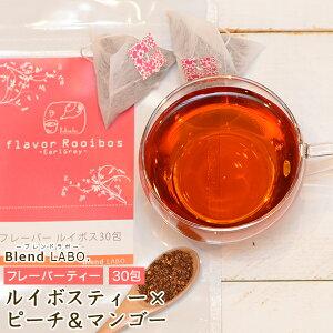 フレーバールイボスティー【ルイボスピーチマンゴー30包】美容茶として人気のルイボスティーを使ったピーチマンゴー風味のお茶ですノンカフェインflavored tea|rooibos【送料無料】
