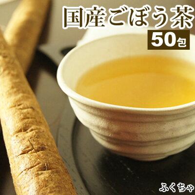 岡山県産粗挽きゴボウ茶福袋|ふくちゃのがぶ飲みごぼう茶|メガ盛りティーパック1.5g×50包|国産ゴボウ茶福袋|国産|送料無料