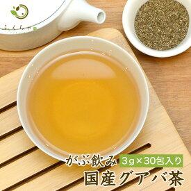 ふくちゃのがぶ飲み国産グアバ茶ティーバッグ3g×30包│沖縄産のグァバ茶はノンカフェインのダイエット健康茶です。送料無料でお届け!ばんしろう茶(蕃石榴茶)やバンシロウ、ガバ茶、シジューム茶、シジュウム茶ともいいます 在宅
