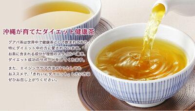 グアバ茶は世界中で健康ちぇとして飲まれており、特にダイエット中の方に愛されています。