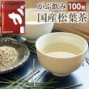 松葉茶 国産 300g 3g×100包 岡山県産 野生赤松 残留農薬検査済 ティーバッグ まつば茶 松の葉茶 国産 日本 松葉 自生…