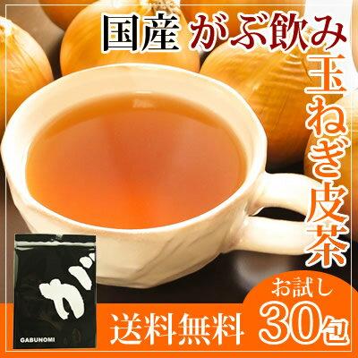 ふくちゃのがぶ飲み国産たまねぎの皮茶30包[送料無料]北海道・淡路島産の玉ねぎもお茶 国産たまねぎ皮茶 たまねぎスープに玉葱の皮 美容茶や健康茶・ダイエットティーとしてノンカフェインのハーブティー/たまねぎ茶/玉ねぎ茶/玉ねぎの皮茶 タマネギの皮茶