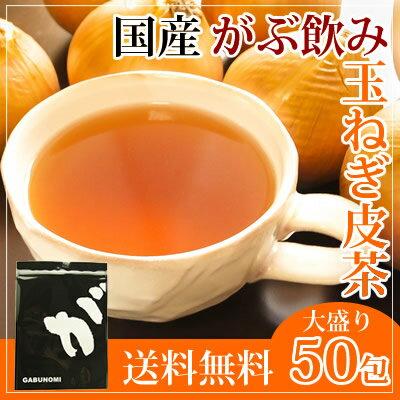 ふくちゃのがぶ飲み国産たまねぎの皮茶50包[送料無料]北海道・淡路島産の玉ねぎのお茶 国産たまねぎ皮茶 たまねぎスープに玉葱の皮 美容茶や健康茶・ダイエットティーとしてノンカフェインのハーブティー/たまねぎ茶/玉ねぎ茶/玉ねぎの皮茶 タマネギの皮茶
