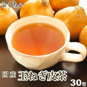注文から6〜14日内に発送 ふくちゃのがぶ飲み国産たまねぎの皮茶30包 送料無料 北海道・淡路島産玉ねぎ お茶 国産たまねぎ皮茶 たまねぎスープに玉葱の皮 美容茶や健康茶・ダイエットティ