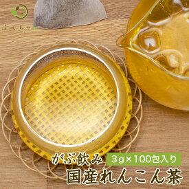 がぶ飲み国産れんこん茶3g×100包|国産のお茶|健康茶|ティーバッグ 在宅