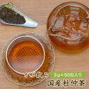 新茶入荷【発送日有り】【がぶ飲み国産杜仲茶福袋|3g×50包】福岡県産杜仲茶【トチュウ茶|杜ちゅう茶】|ふくちゃのが…