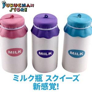 【14:00までの注文で当日出荷】スクイーズ squeeze ミルク瓶 牛乳瓶 ミルク 牛乳 ストラップ 低反発 香り付 ふわふわ おもちゃ やわらか お菓子 癒しグッズ ストレス解消 おままごと