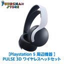 【14時までの注文で即日発送】PlayStation 5 PS5 PULSE 3D ワイヤレスヘッドセット CFI-ZWH1J プレステ5 純正 ヘッ…