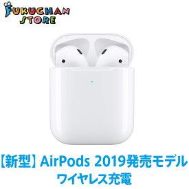 【14時までの注文で即日発送】【2019年最新モデル】【エアポッズ2】 Apple AirPods with Wireless Charging Case エアポッズ エアーポッズ 2 2019 ワイヤレス アップル 新品 未開封 純正 新作 最新