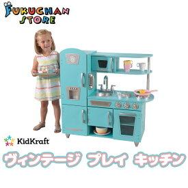 【送料無料】【KidKraft】キッドクラフト キッチン kidkraft ヴィンテージ プレイ キッチン おままごと ままごと 女の子 ビンテージ おままごとキッチン 木製キッチン おままごとセット おもちゃ 子供家具 ごっこ遊び 出産祝い FT32