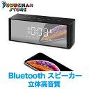 【送料無料】【新品】【ZealSound】 Bluetoothスピーカー 時計 ブルートゥース ワイヤレス ポータブルスピーカー オ…