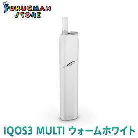 【即日発送】IQOS3MULTI iQOSMulti 正規品 新品 未開封 アイコス3マルチ 本体 iQOS3 Multi アイコス あいこす あいこす3 本体キット ウォームホワイト 加熱式タバコ 電子タバコ 最安値挑戦