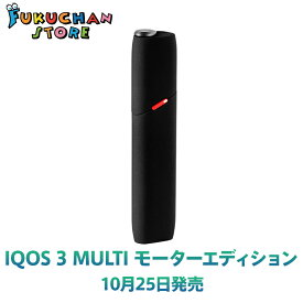 【即日発送】アイコス 3 マルチ モーターエディション 2019年10月25日発売 最新モデル IQOS3正規品 新品 未開封 アイコス3 本体 iQOS 3 アイコス 3 あいこす あいこす3 本体キット 加熱式タバコ 電子タバコ