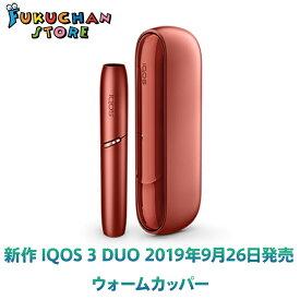 【即日発送】最新型 アイコス 3 デュオ IQOS3DUO  未開封(2本連続で使用できるIQOS 3 DUO)アイコス3 デュオ iQOS3 duo あいこす3 本体キット 加熱式タバコ 電子タバコ ウォームカッパー 新色 最新カラー