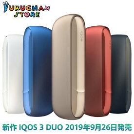 【即日発送】最新型 アイコス 3 デュオ IQOS3DUO  未開封(2本連続で使用できるIQOS 3 DUO)アイコス3 デュオ iQOS3 duo あいこす3 本体キット 加熱式タバコ 電子タバコ ブリリアントゴールド ステラーブルー ベルベットグレー ウォームホワイト ウォームカッパー