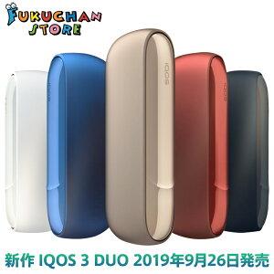 【即日発送】アイコス 3 デュオ IQOS3DUO  未開封(2本連続で使用できる)アイコス3 デュオ iQOS3 duo あいこす3 本体キット 加熱式タバコ 電子タバコ ブリリアントゴールド ステラーブルー