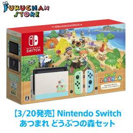【即日発送】【新品】【送料無料】Nintendo Switch ニンテンドー スイッチ 任天堂 あつまれ どうぶつの森 本体同梱版 どうぶつのもり あつまれ どうぶつの森セット